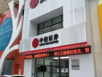 中信证券(南昌红谷中大道营业部)