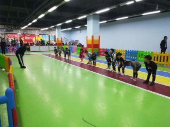 趣玩轮滑国际儿童成长中心