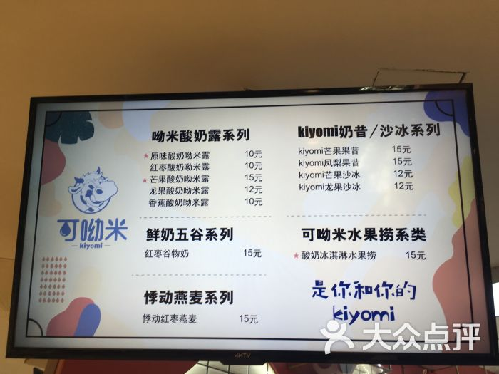 可呦米kiyomi菜单图片 - 第4张
