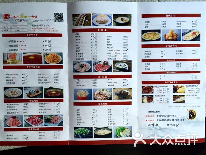 四川香天下火锅(常州莱蒙店)菜单图片 - 第6660张