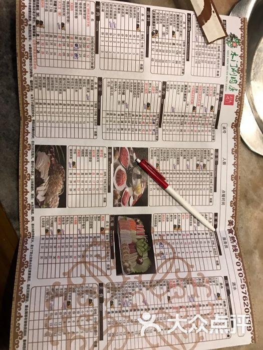 水门涮肉房(顺义马坡店)-图片-北京美食-大众点评网图片