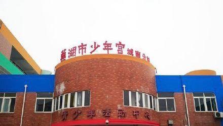 芜湖市少年宫
