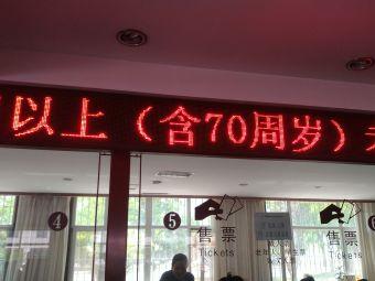 清东陵售票处