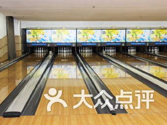 青松城保龄球馆