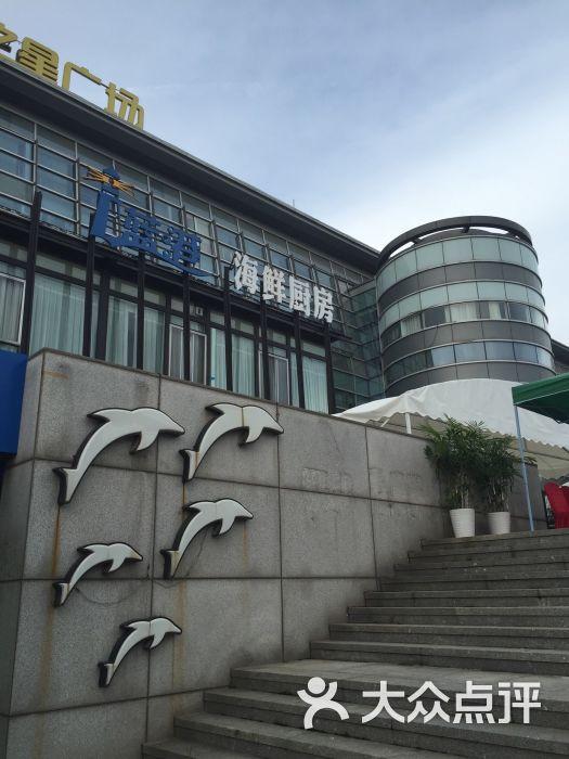 蓝港海鲜厨房(新会路店)-图片-青岛美食-大众点评网