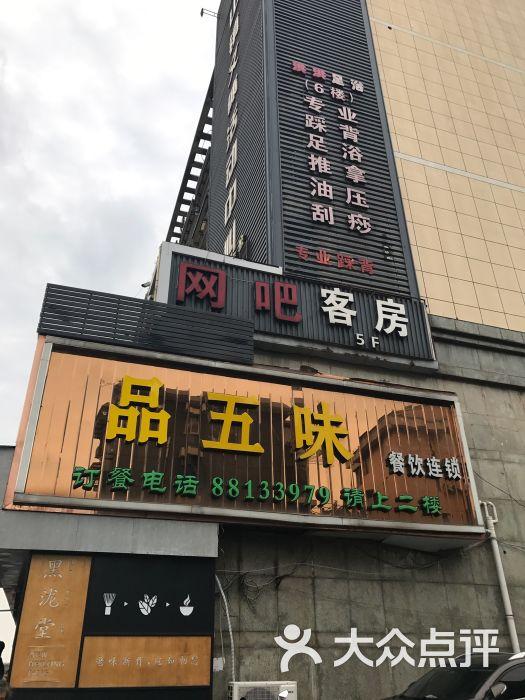 天顺网吧-图片-杭州休闲娱乐-大众点评网