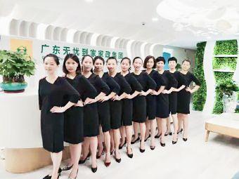 广东无忧到家家政服务有限公司