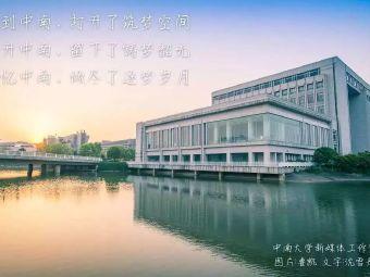 中南大学(本部北校区)
