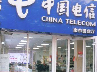 中国电信市中营业厅