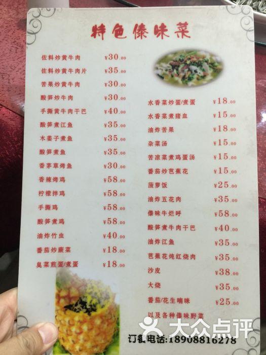 简朴寨傣味餐厅菜单图片 - 第44张