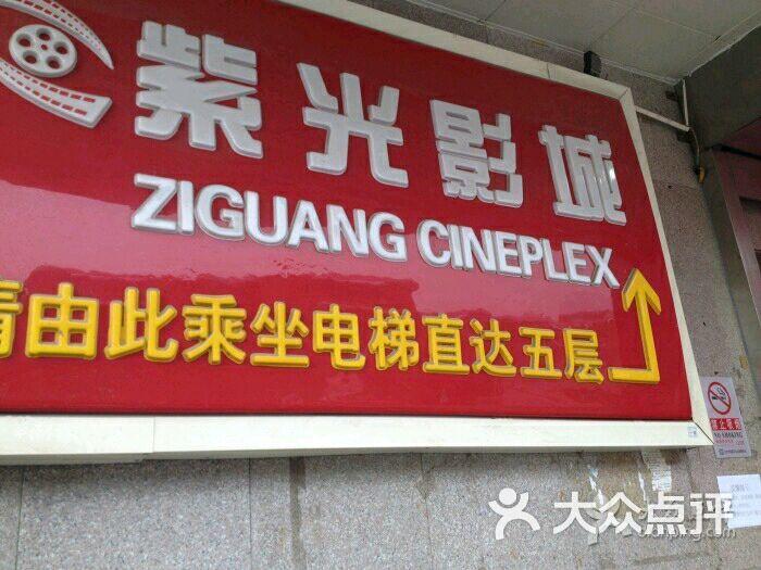紫光影城(蓝岛店)-图片-北京电影-大众点评网