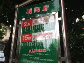 宾阳县政府-大礼堂