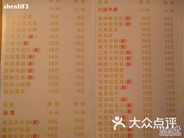 俏江南 百联世茂店 菜单1 价目表 菜单1图片高清图片