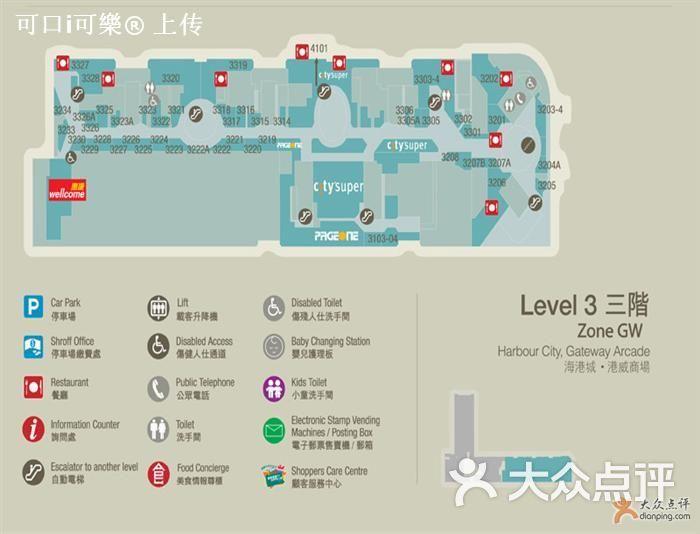 广东茶居 港威商场平面图图片