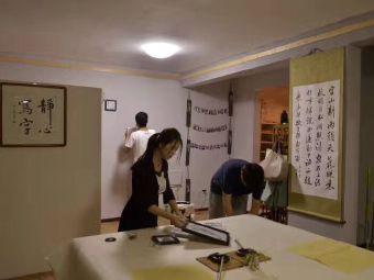 羽墨书法培训