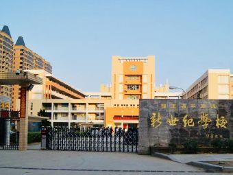 福建省平潭县新世纪学校