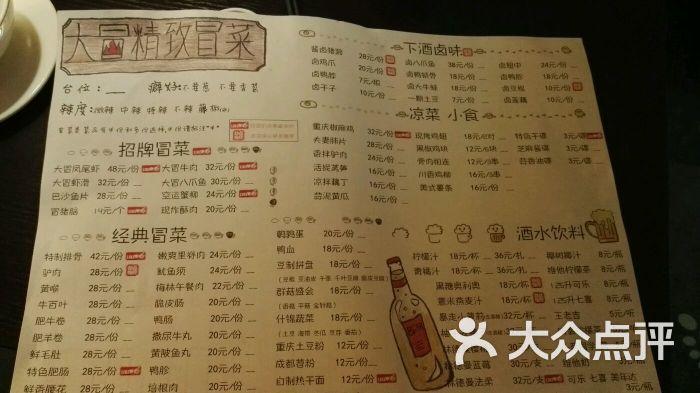 大冒精致冒菜-血玫瑰101010的相册-武汉美食-大众