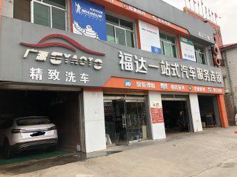 福达汽修厂