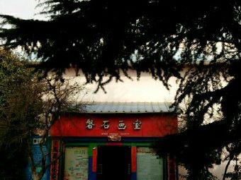 磐石文化艺术培训中心