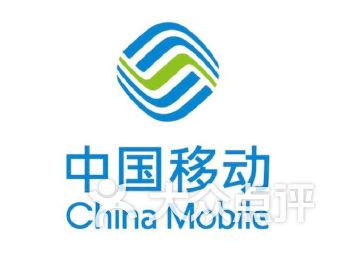 中国移动便利店