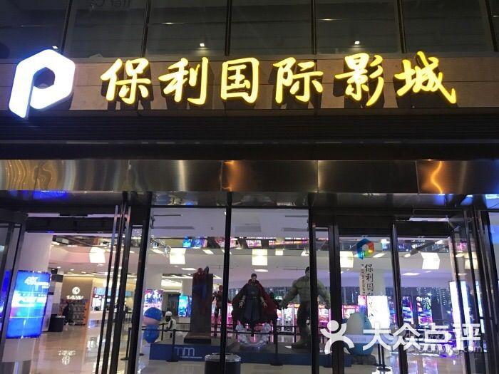 保利国际影城(世博店)-图片-上海电影演出赛事-大众