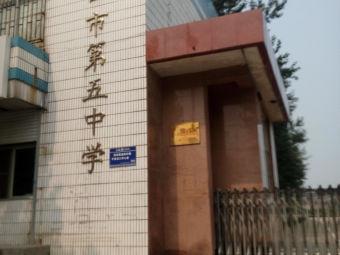 龙口市第五中学