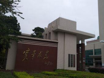 中共湛江市委党校