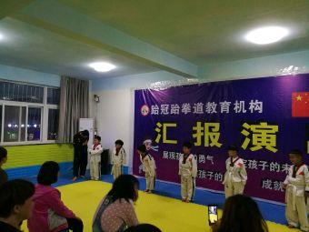 跆冠跆拳道教育