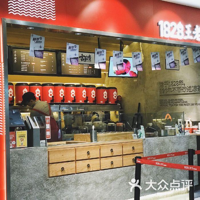 1828王老吉图片