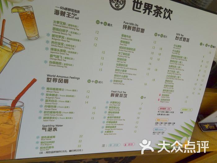 世界茶饮菜单图片 - 第30张