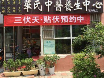 华氏中医养生中心