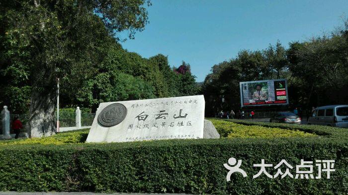 白云山风景区-图片-广州景点-大众点评网