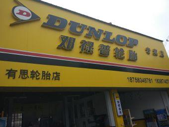 有思轮胎店