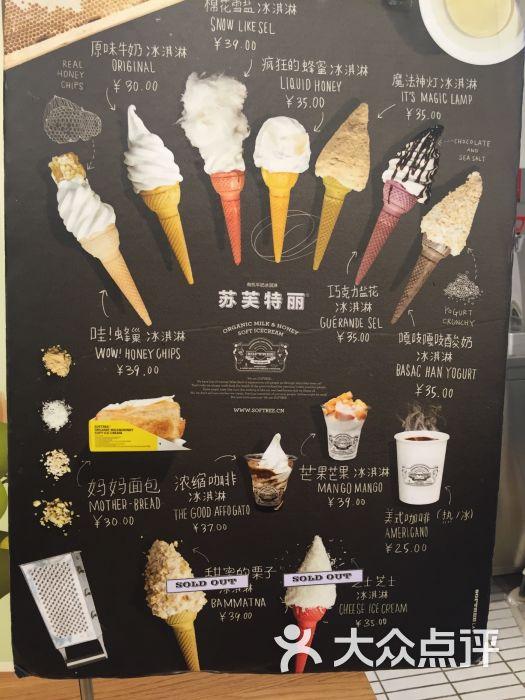 softree冰淇淋(三里屯店)菜单图片 - 第89张图片