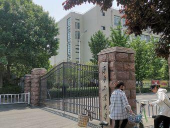 齐鲁工业大学(山东省科学院(长清校区)