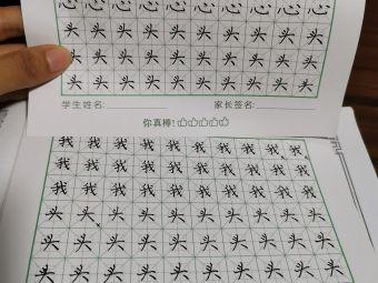 临沂铭华高考补习学校