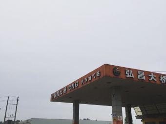 弘昌大桥CNG汽车加气站