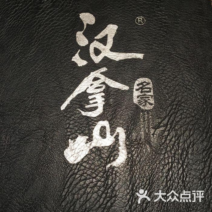 汉拿山(大众路店)-图片-上海美食-莲花点评网夏窖美食城图片
