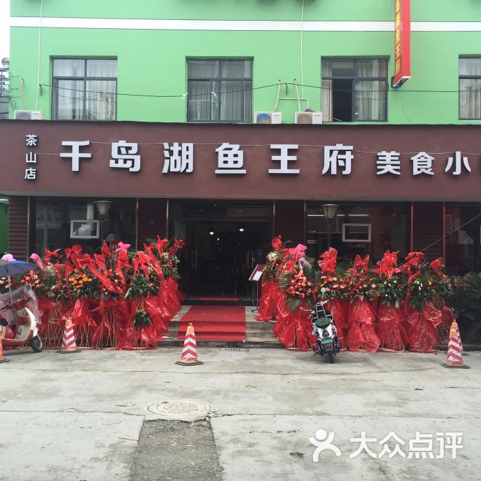 千岛湖鱼头王府-图片-温州美食-大众点评网