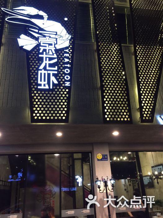 一棠美食(万松园店)-美食-武汉龙虾图片川菜h265版mp.4图片