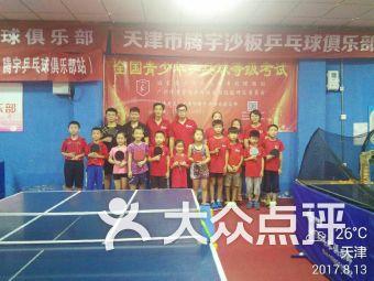 腾宇乒乓球俱乐部梅江球馆