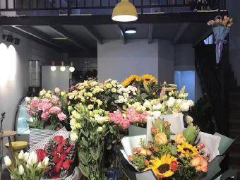 初遇花艺生活馆