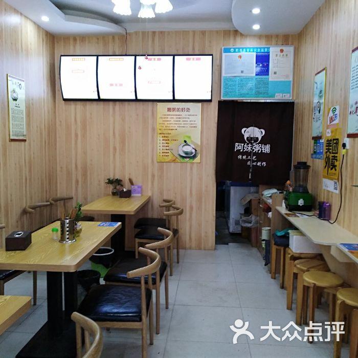 阿妹粥铺图片-北京粥店-大众点评网