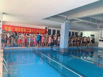 宝德龙游泳健身会所