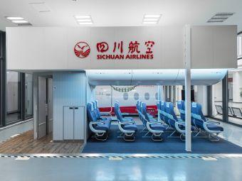 四川航空培训中心