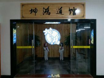坤鸿跆拳道馆