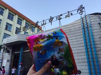 建瓯市芝山中心小学