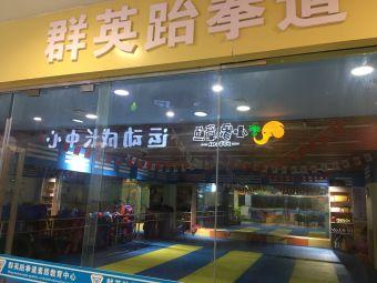 群英素质教育中心(上海城分馆)