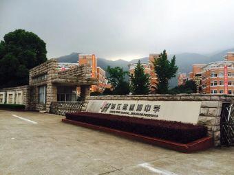 浙江省回浦中学