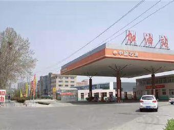 中石油青岛第一百零三加油站